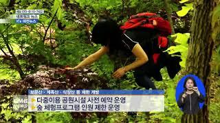[대전뉴스] 주요 공원시설 개방