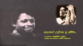 ප්රේමකීර්ති ද අල්විස් -  ආදරයේ උල්පත වූ අම්මා |  Adaraye Ulpatha u amma - Premakeerthi De Alwis