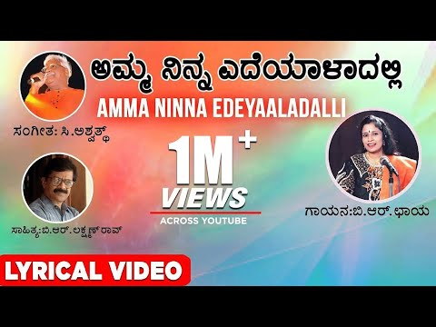 Amma Ninna Edeyaaladalli Lyrical Video Song | B R Chaya | C Ashwath | B R Lakshman Rao|Kannada Songs