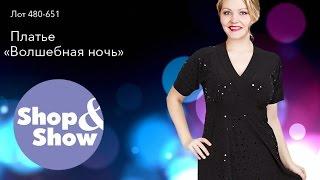 Shop & Show (Одежда). 480651 Платье Волшебная ночь