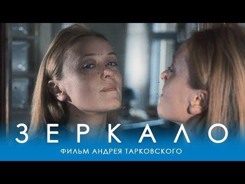 Зеркало (драма, реж. Андрей Тарковский, 1974 г.)