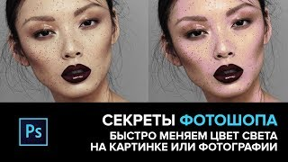 КАК БЫСТРО ПОМЕНЯТЬ ЦВЕТ СВЕТА В PHOTOSHOP? CG Speak.