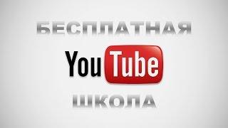 Обучение работе с youtube. Бесплатная школа.