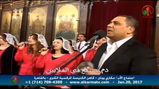 ترنيمة دم يسوع غالي وثمين - ترنيم الأخ نشأت واصف - Alkarma tv