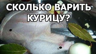 Сколько варить курицу (варится по времени)