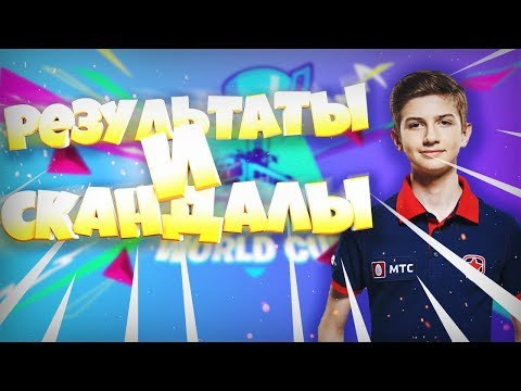 ЗА ЧТО КИКНУЛИ ЛЕТВИКА? ДИСКВАЛИФИКАЦИЯ LETW1K3 НА WORLD CUP FORTNITE 2019 / СКАНДАЛЫ И РЕЗУЛЬТАТЫ