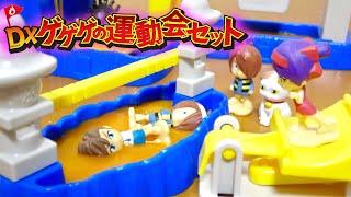 ゲゲゲの鬼太郎 スライムを使って楽しく遊べるおもちゃ スライムであそぶんじゃ!DXゲゲゲの鬼太郎運動会セットを開封紹介 Kitaro Slime Toy Kids