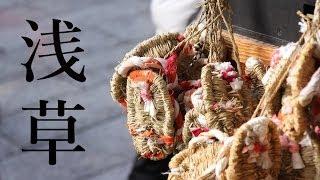 SCAPE IN THE WORLD - Asia Series #1 浅草寺をメインに、雷門、仲見世...