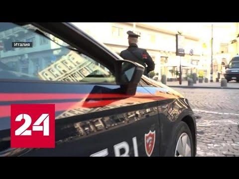 Социальный взрыв: итальянцы перестали петь и идут штурмом на полицию и супермаркеты - Россия 24
