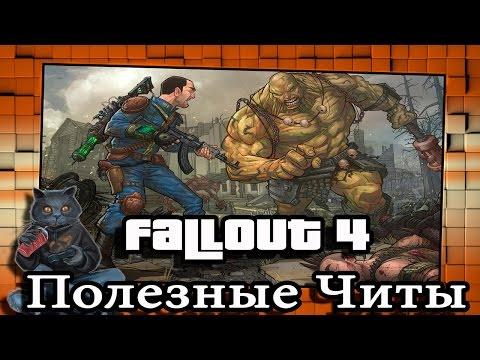 Читы и коды на Fallout 4 ( Фалаут 4) PC