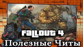 Читы и коды на Fallout 4 ( Фалаут 4) PC