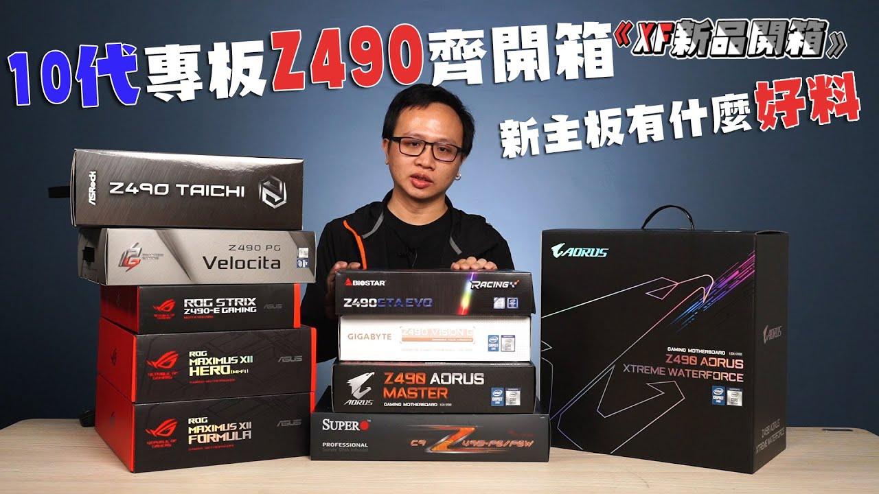 Download 10 代專板 Z490 齊開箱 這代有什麼好料的呢!【我懂我來說- XF 開箱】|XFastest