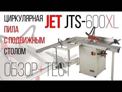 JET JTS-600XL ЦИРКУЛЯРНАЯ ПИЛА С ПОДВИЖНЫМ СТОЛОМ