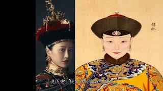 《如懿传》各妃嫔历史真实画像,辨识度太低,最漂亮的竟是如懿