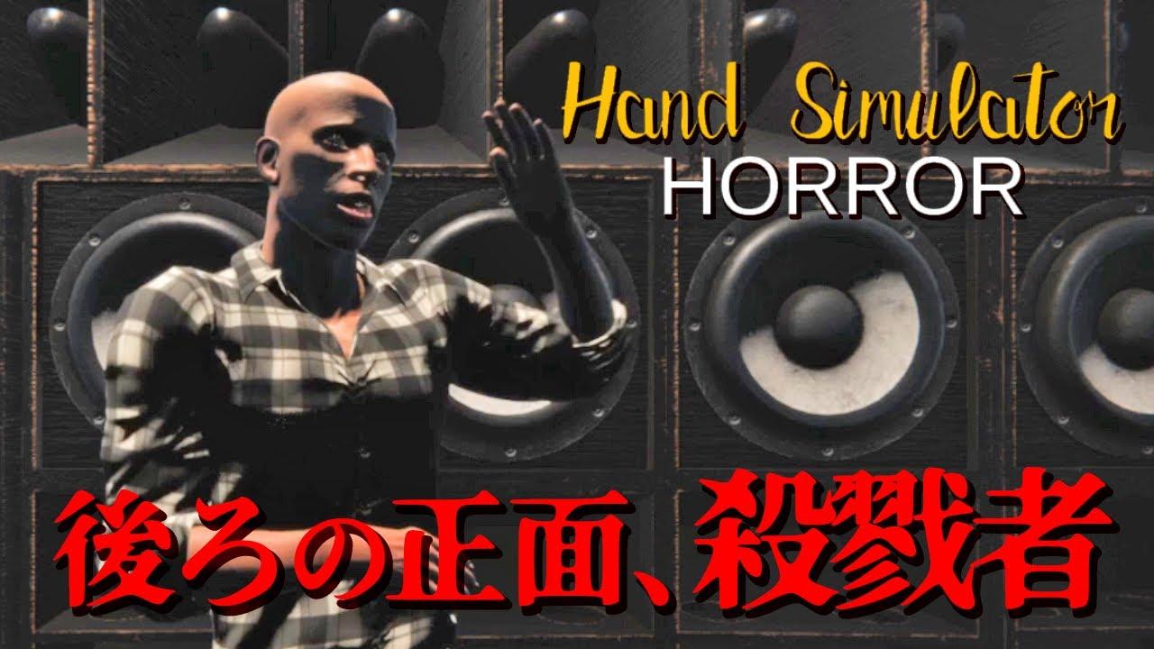 【実況】#1 ハンドシミュレーターがホラーになったから4人でプレイしたのに全く進まないんだが?【Hand Simulator Horror】