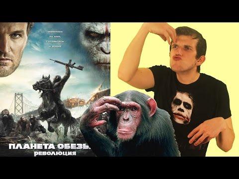 Обзор фильма Планета обезьян: Революция