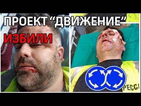 Блогеров Youtube-канала «Движение» избили в Москве