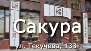 """Суши-ресторан """"Сакура"""", Текучева, 133. Ростов-на-Дону"""