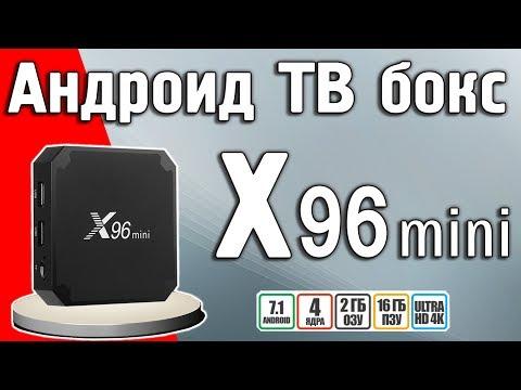 Обзор X96 mini