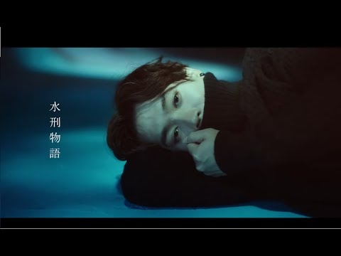 Jer 柳應廷 《水刑物語》MV