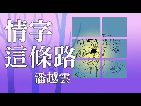 潘越雲-情字這條路 (官方完整版Comix)