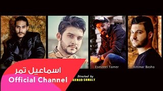 كرهت الأسى لـ || سراج الأمير - عمار باشا - اسماعيل تمر - عبد الرحمن || official video clip