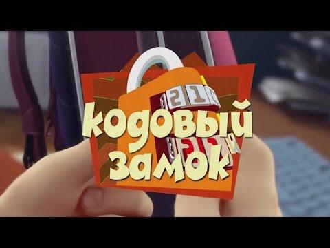 Фиксики Игра - Кодовый замок | Fixiki Game - Combination Lock