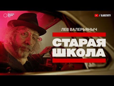 Лев Валерьяныч - Старая школа (Премьера клипа, 2018)