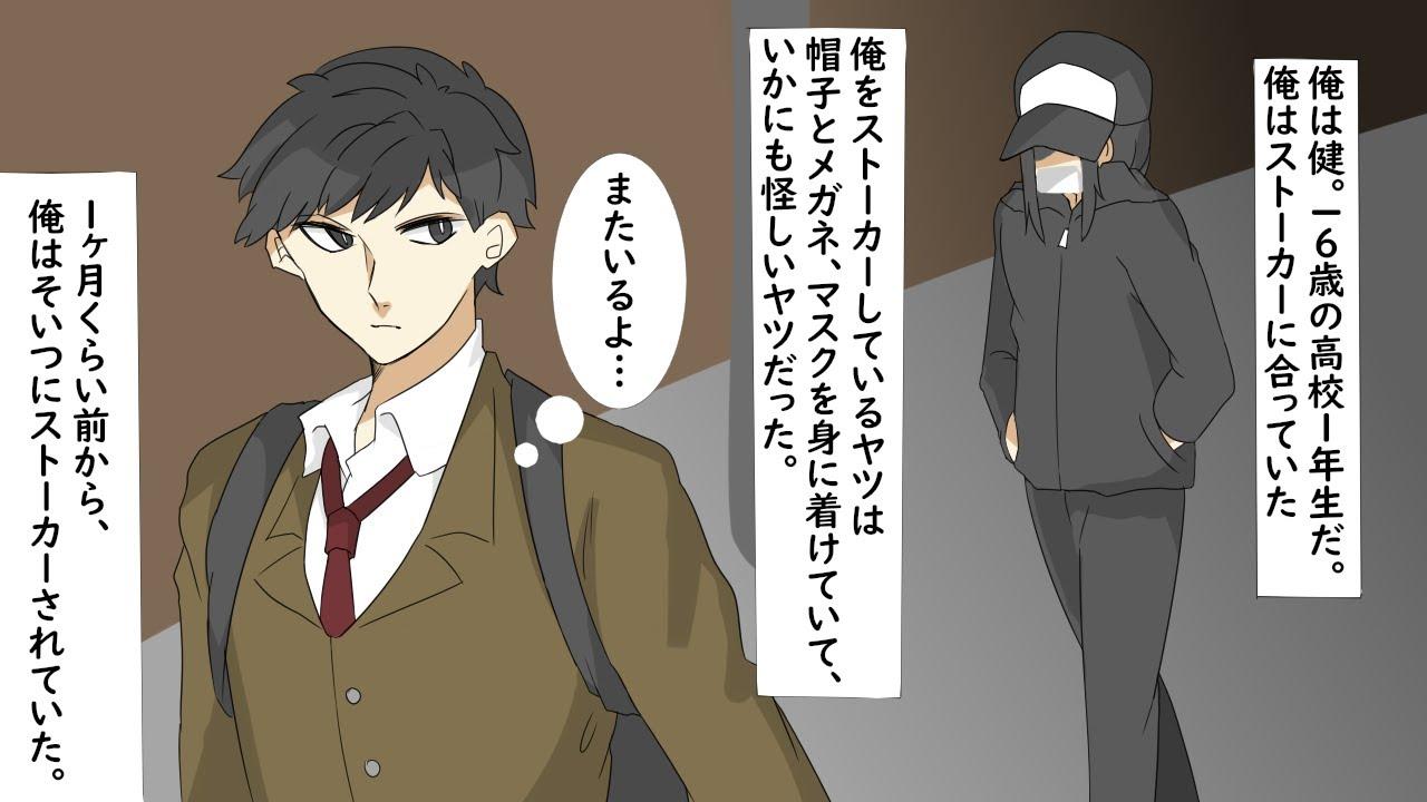 【漫画】1ヶ月ほど前から俺はストーカーされていた→その正体がまさかの…!?
