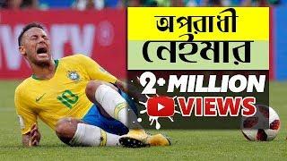 অপরাধী নেইমার / Oporadhi Neymar Neimar Bangla Song Exclusive By Sihab Rahman