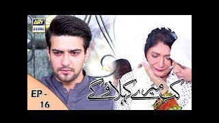 Kab Mere Kehlaoge Episode 16 - 22nd January 2018 - ARY Digital Drama