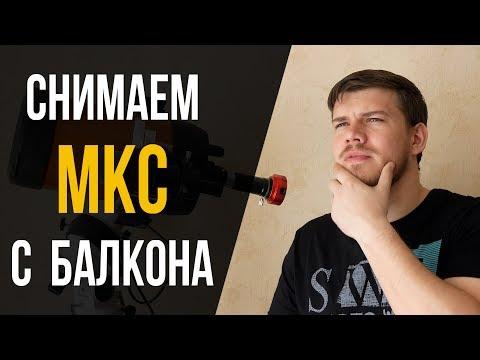 Как снять МКС в телескоп? СНИМАЕМ С БАЛКОНА