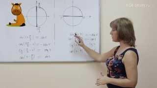 11. Тригонометрия на ЕГЭ по математике.  Формулы приведения(Тригонометрия на ЕГЭ по математике. Формулы приведения., 2015-06-02T18:33:36.000Z)