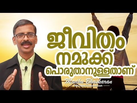 malayalam motivation training- madhu bhaskaran