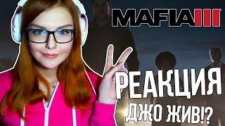 Mafia 3 — Русский трейлер! (HD) Джо жив!? | РЕАКЦИЯ