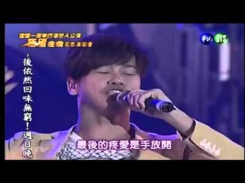 李聖傑 癡心絕對+手放開+眼底星空2011 12 04 - YouTube