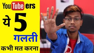 YouTubers ये 5 गलती कभी मत करना  || Don't Do These 5 Mistakes On YouTube