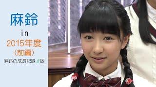 """さくら学院 日髙麻鈴さん 曲(Song):""""Sakura"""" 作曲&演奏(Compose and P..."""
