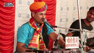 Ram Kumar Maluni Hit Song Balaji Bhajan Rajasthani Live Song Rajasthani Folk Media