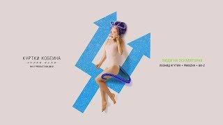 Куртки Кобейна — Люди на эскалаторах (Леонид Агутин, MANIZHA & Би-2) [audio]