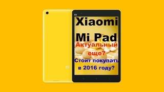 Xiaomi MiPad - 2 года! Актуальный ли еще планшет? Стоит ли его покупать в 2016 году?(, 2016-05-15T07:52:05.000Z)