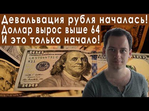 Девальвация рубля доллар начинает свой взлет прогноз курса доллара евро рубля валюты на ноябрь 2019