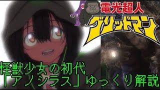 【ゆっくり解説】怪獣少女の先代「アノシラス」ってどんな怪獣!?【電光超人・SSSSグリッドマン】