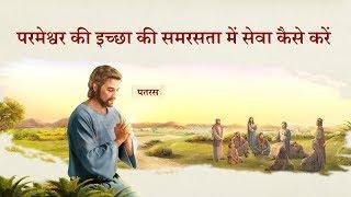 """सर्वशक्तिमान परमेश्वर के कथन """"परमेश्वर की इच्छा की समरसता में सेवा कैसे करें"""""""