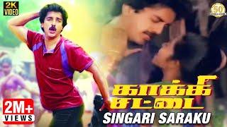 Kakki Chattai Tamil Movie Songs | Singari Saraku Video Song | Kamal | SPB | Ilaiyaraaja | Vaali