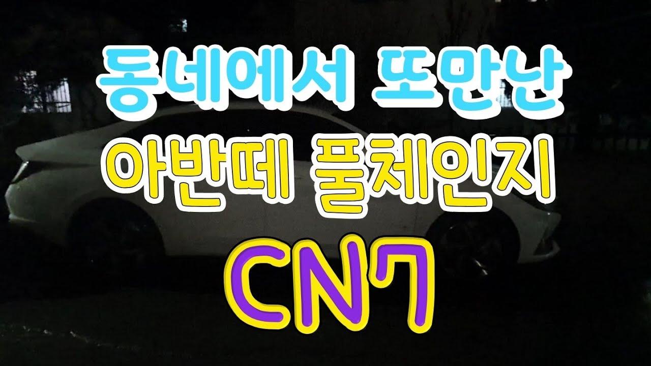 올뉴 아반떼 풀체인지 CN7 도로주행때 만난 그친구를 동네에서 다시만났어요.  Hyundai Elantra we meet again in our neighbor.