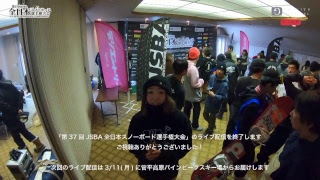 第37回JSBA全日本スノーボード選手権大会 SS決勝 / SJ決勝
