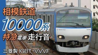 横浜→海老名 三菱IGBT 相鉄10000系 下り特急電車全区間走行音