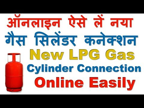 How to Apply for New LPG Gas Cylinde Connection Online in India ( ऐसे लें नया गैस सिलेंडर कनेक्शन )