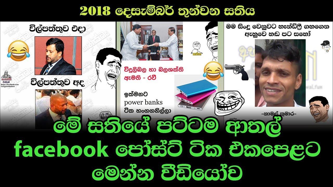 Facebook Sinhala Funny Post Sri Lanka  Fun Video Bukiye Athal New Jokes Video  Maithripala Sirisena #1